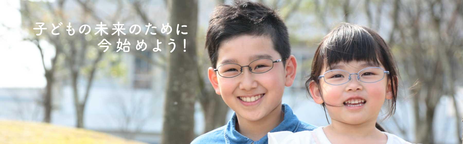 子供の眼鏡|弱視・斜視